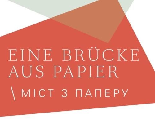 https://www.literaturportal-bayern.de/images/lpbblogs/instblog/2015/klein/Bruecke_aus_Papier_500.jpg