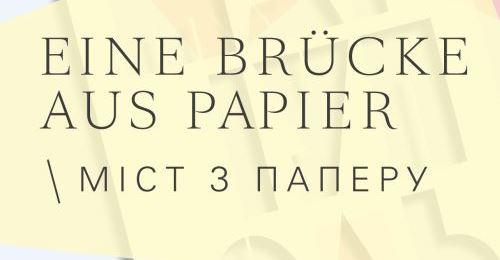 https://www.literaturportal-bayern.de/images/lpbblogs/instblog/2018/klein/brueckeauspapier_500.jpg